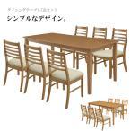 Yahoo!ソファ・ダイニング通販の家具屋台ダイニングテーブルセット ダイニングセット 食卓テーブルセット 7点 6人用 幅165cm シンプル アウトレット セール