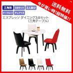 ダイニングテーブルセット 3点セット ホワイト 白 2人掛け 2人用 三角テーブル 無垢 幅100cm カリモク 激安セール アウトレット 家具