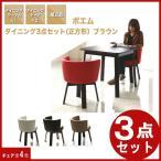 ダイニングテーブルセット ダイニングセット カフェテーブルセット 3点 2人用 回転椅子 幅80cm 正方形 アウトレット 好きに