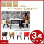 ショッピングダイニング ダイニングテーブルセット ダイニングセット 3点セット 2人用 カフェテーブルセット 回転椅子 正方形 幅80cm おしゃれ 北欧 人気 アウトレット セール