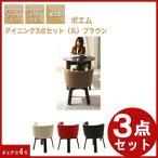 ダイニングテーブルセット ダイニングセット カフェテーブルセット 3点 2人用 回転椅子 幅80cm 丸 ikea ニトリ ナフコ 無印良品 アウトレット 好きに