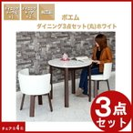 ダイニングテーブルセット ダイニングセット カフェテーブルセット 3点 2人用 回転椅子 幅80cm 丸 アウトレット 好きに