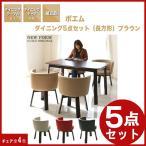 ダイニングテーブルセット ダイニングセット 5点セット 4人用 カフェテーブルセット 回転椅子 幅130cm おしゃれ 北欧 人気 アウトレット セール