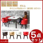 ダイニングテーブルセット ダイニングセット カフェテーブルセット 5点 4人用 回転椅子 幅130cm アウトレット 好きに