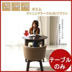 ダイニングテーブル カフェテーブル 丸テーブル コンパクト 一人暮らし 2人用 幅80cm ブラウン 単品 ikea ニトリ ナフコ 無印良品 アウトレット 好きに