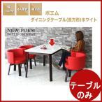 ショッピングダイニング ダイニングテーブル カフェテーブル 4人用 幅130cm 長方形 ホワイト 白 単品 アウトレット 好きに