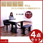 ダイニングテーブルセット ダイニングセット 4点 4人用 ベンチ 伸縮 伸長式 折りたたみ 幅120cm おしゃれ 人気