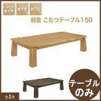 こたつテーブル ローテーブル 長方形 150 家具調 天然木 ニトリ ikea ナフコ 無印良品 イオン アウトレット 好きに