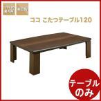 こたつテーブル ローテーブル フラットヒーター 長方形 120 ニトリ ikea ナフコ 無印良品 イオン アウトレット 好きに
