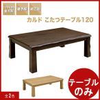 こたつテーブル ローテーブル 長方形 120 天然木 アウトレット 好きに