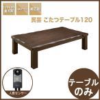 こたつテーブル ローテーブル 長方形 120 人感センサー ニトリ ikea ナフコ 無印良品 イオン アウトレット 好きに