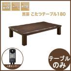 こたつテーブル ローテーブル 長方形 180 人感センサー ニトリ ikea ナフコ 無印良品 イオン アウトレット 好きに