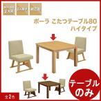 ダイニングこたつテーブル こたつダイニングテーブル ハイタイプ 正方形 80 アウトレット 好きに