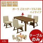 ダイニングこたつテーブル こたつダイニングテーブル ハイタイプ 長方形 120 アウトレット 好きに