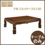 こたつテーブル ローテーブル 長方形 120 家具調 天然木 ニトリ ikea ナフコ 無印良品 イオン アウトレット 好きに