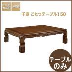 こたつテーブル ローテーブル 長方形 150 家具調 天然木 アウトレット 好きに
