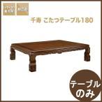 こたつテーブル ローテーブル 長方形 180 家具調 天然木 アウトレット 好きに