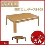 こたつテーブル ローテーブル 長方形 105