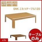 こたつテーブル ローテーブル 長方形 120 ニトリ ikea ナフコ 無印良品 イオン アウトレット 好きに