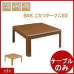 こたつテーブル ローテーブル 正方形 80 ニトリ ikea ナフコ 無印良品 イオン アウトレット 好きに
