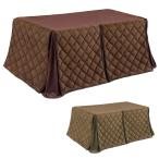 ショッピングこたつ布団 ダイニングこたつ布団 ダイニングこたつ用布団 こたつ布団 ハイタイプ 長方形 150×90 アウトレット 好きに