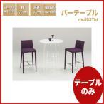 おしゃれ バーテーブル カフェテーブル 丸テーブル ハイテーブル ホワイト 白/カウンターテーブル 高め 高い 丸 幅70cm 高さ90cm/北欧 東欧 洋風