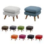 オットマン スツール 足置き台 ソファ 椅子 北欧 おしゃれ おすすめ 人気 家具 アウトレット セール