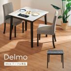 デルモ ダイニングテーブル 単品 ダイニング 80cm 2人用 2人掛け 正方形 ホワイト グレー テーブル 大理石調 大理石柄