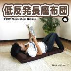 【あすつく】寝れる低反発長座布団