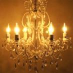 シャンデリア 姫系 リビング照明 北欧 ミッドセンチュリー 天井照明