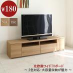 テレビボード 幅180 テレビ台 奥行42 高さ43 tv台 リビング収納 国産 北欧 モダン シンプル 収納家具 カジュアル ベーシック