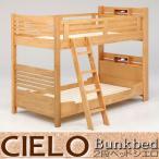 二段ベッド 2段ベッド すのこ 木製 LEDライト 階段付き 高さ調節