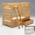 二段ベッド 2段ベッド すのこ 引き出し収納付き 木製 階段付き 高さ調節 耐震