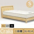 ベッド シングルベッド フレームのみ 北欧モダン 木製 二段棚 2口コンセント