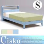 ベッドシングルベッド フレームのみ すのこベッド カラフル コンセント付き 宮付き