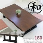 座卓 ちゃぶ台 ロー テーブル 和風 和 和モダン 150cm