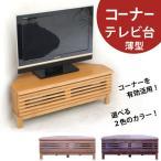 テレビ台 ロータイプ コーナーテレビ台 コーナー AV収納 おしゃれ 幅100cm  2色対応 自然塗装 木製 完成品