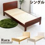 シングルベッド 天然木 すのこ シングル フレームのみ 木製 カントリー調