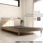 ベッド セミダブルベッド フレーム 格安 安い 木製 ダメージ加工 カントリー 北欧 フレームのみ