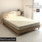 ベッド ダブルベッド マットレス付き 格安 安い 木製 ダメージ加工 カントリー 北欧 セット