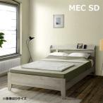 ベッド セミダブルベッド フレームのみ 宮付き 2口コンセント付 3段階高さ調節 スノコ仕様 セミダブル モダン シンプル 北欧