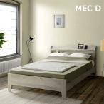 ベッド ダブルベッド フレームのみ 宮付き 2口コンセント付 3段階高さ調節 スノコ仕様 ダブル モダン シンプル 北欧 レトロ