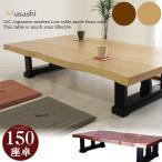 座卓 ちゃぶ台 ロー テーブル 幅150cm 和風 和 和モダン 長方形 モダン