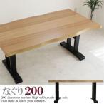 ダイニングテーブル 幅200cm 高さ調節 座卓 ロー テーブル 和風 和 和モダン 長方形