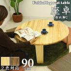 丸座卓 ちゃぶ台 ローテーブル 幅90cm 円形 折りたたみ 和風モダン 日本製