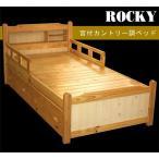ベッド すのこベッド シングルベッド フレームのみ カントリー 引き出し付き 宮付き