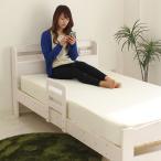 ショッピングアウトレット シングルベッド フレームのみ 棚付 手摺り付 ベット 天然木 無垢材 北欧 モダン アウトレット価格 送料無料 ニトリ IKEA 無印好きに人気