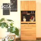 食器棚 食器収納 完成品 幅70cm 北欧