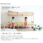 ベッド 2段ベッド 二段ベット 【日本製】 子供 モダン ひのき アウトレット価格
