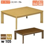 ショッピングこたつ こたつ テーブル 長方形 幅105 奥行75 高さ調節 家具調こたつ ロータイプ コタツ